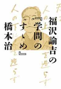 福沢諭吉の『学問のすゝめ』