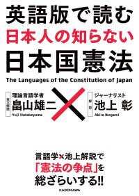 英語版で読む 日本人の知らない日本国憲法