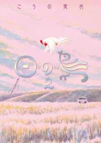 日の鳥 2巻
