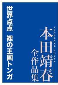 世界点点 裸の王国トンガ 本田靖春全作品集
