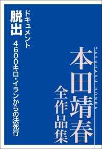 ドキュメント脱出 4600キロ・イランからの決死行 本田靖春全作品集