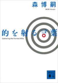 的を射る言葉 Gathering the Pointed Wits