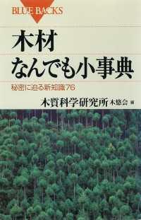 木材なんでも小事典 秘密に迫る新知識76