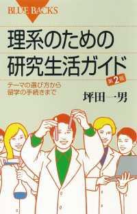 理系のための研究生活ガイド 第2版