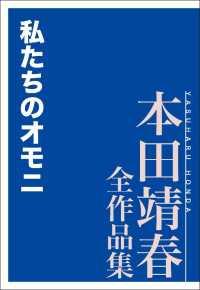 私たちのオモニ 本田靖春全作品集