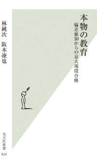 本物の教育~偏差値30からの京大現役合格~