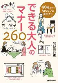 紀伊國屋書店BookWebで買える「40歳までに知らないと恥をかく できる大人のマナー260」の画像です。価格は648円になります。