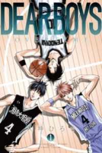 DEAR BOYS OVER TIME 1巻