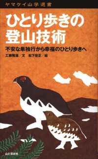 ヤマケイ山岳選書 ひとり歩きの登山技術