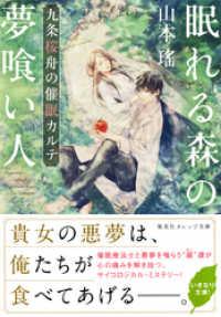 眠れる森の夢喰い人 九条桜舟の催眠カルテ