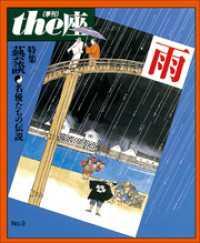 9号 雨(1987)