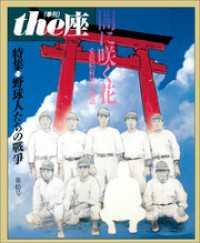 10号 闇に咲く花(1987)