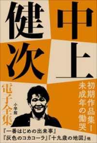 3 『初期作品集I 未成年の慟哭』