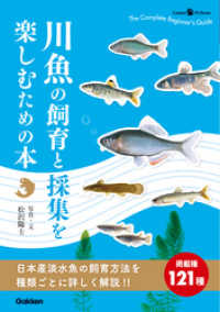 川魚の飼育と採集を楽しむための本