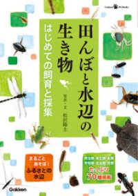 田んぼと水辺の生き物 はじめての飼育と採集