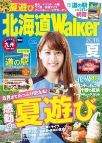 北海道Walker2016夏