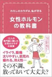 女性ホルモンの教科書