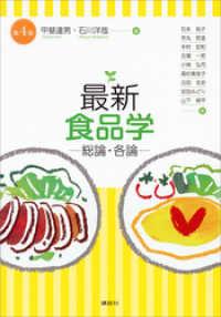 最新 食品学-総論・各論-(第4版)