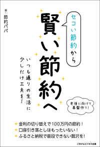 紀伊國屋書店BookWebで買える「セコい節約から賢い節約へ ?いつも通りの生活に少しだけ工夫を!?」の画像です。価格は432円になります。