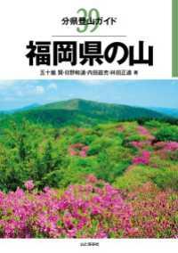 39 福岡県の山