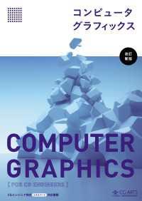 コンピュータグラフィックス [改訂新版] / コンピュータグラフィックス ...