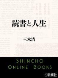 紀伊國屋書店BookWebで買える「読書と人生」の画像です。価格は270円になります。