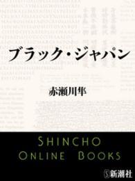紀伊國屋書店BookWebで買える「ブラック・ジャパン」の画像です。価格は432円になります。