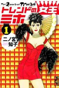 トレンドの女王ミホ 全5巻セット