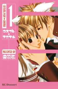 コスプレ☆アニマル 全14巻セット