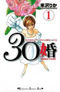 30婚 miso-com 30代彼氏なしでも幸せな結婚をする方法 全15巻セット