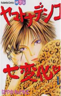 ヤマトナデシコ七変化 完全版 全36巻セット