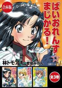 【合本版】ばいおれんす☆まじかる! 全3巻
