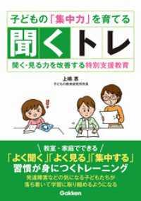 子どもの「集中力」を育てる聞くトレ 聞く・見る力を改善する特別支援教育