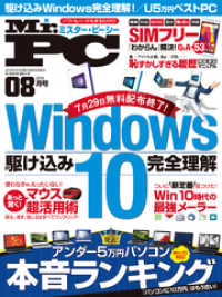 紀伊國屋書店BookWebで買える「Mr.PC (ミスターピーシー 2016年 8月号」の画像です。価格は648円になります。