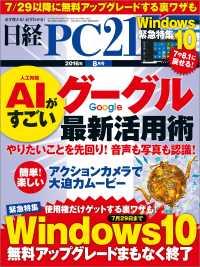 紀伊國屋書店BookWebで買える「日経PC21 2016年 08月号」の画像です。価格は690円になります。