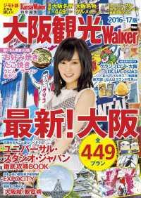 大阪観光Walker 2016-17版