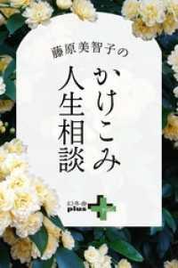 藤原美智子のかけこみ人生相談