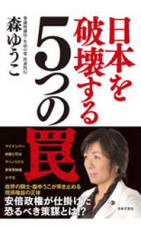 日本を破壊する5つの罠