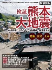 検証 熊本大地震