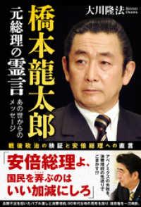 紀伊國屋書店BookWebで買える「橋本龍太郎元総理の霊言」の画像です。価格は1,512円になります。
