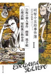 明智小五郎事件簿1 「D坂の殺人事件」「幽霊」「黒手組」「心理試験」「屋根裏の散