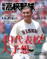 報知高校野球 ― 2016年7月号