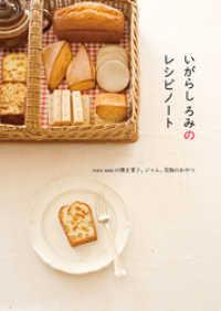 いがらし ろみのレシピノート romi?unieの焼き菓子、ジャム、果物のおやつ