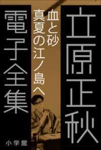 8 『血と砂 真夏の江ノ島へ』