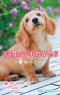 小学館ジュニア文庫 天国の犬ものがたり~夢のバトン~