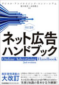 改訂2版 ネット広告ハンドブック