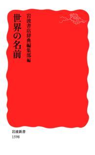 世界の名前 / 岩波書店辞典編集部 <電子版> - 紀伊國屋書店ウェブ ...