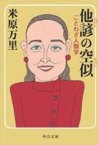紀伊國屋書店BookWebで買える「他諺の空似 ことわざ人類学」の画像です。価格は734円になります。