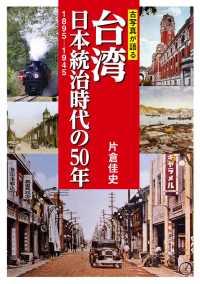 古写真が語る台湾 日本統治時代の50年 1895-1945