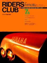 紀伊國屋書店BookWebで買える「RIDERS CLUB」の画像です。価格は480円になります。